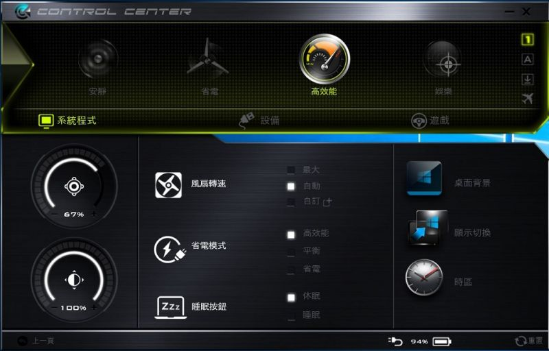 b_800_600_16777215_00_images_yau0715_P16G_CONTROL_CENTER.JPG
