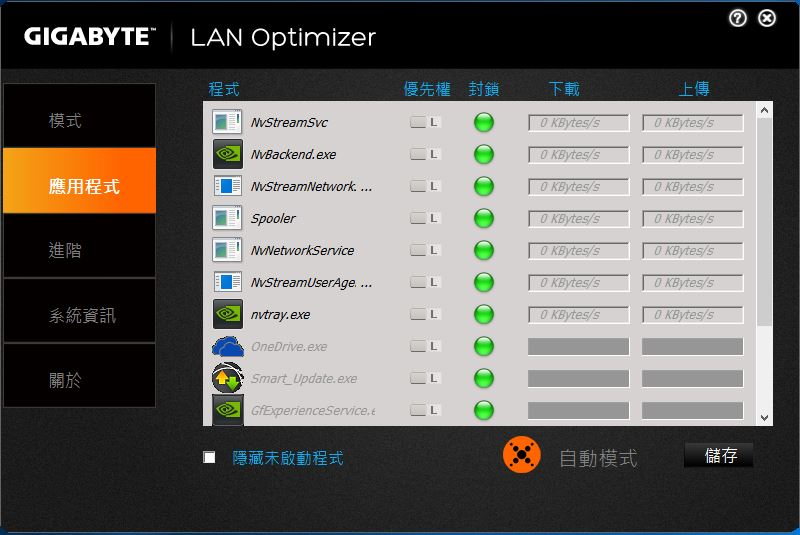 LAN Optimizer2.JPG