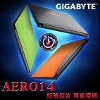GIGABYTE Aero 14,電競,商務結合於一身的遊戲商務機