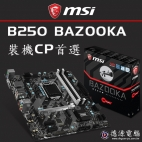 MSI B250M BAZOOKA搭配G4560,組成超高C/P值平台