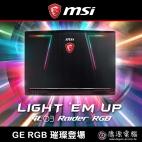 MSI GE63 RAIDER RGB 8RF 炫麗外型 璀璨登場