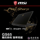 MSI GS65 Stealth Thin 簡約時尚 強悍效能