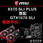 RYZEN 1800X+MSI X370 SLI PLUS搭配GTX1070 SLI測試分享