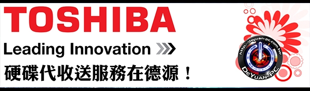 TOSHIBA 硬碟代收送服務在德源!